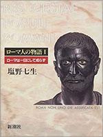 塩野七生 ローマ人の物語(1)