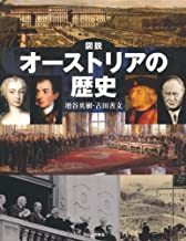 オーストリアの歴史