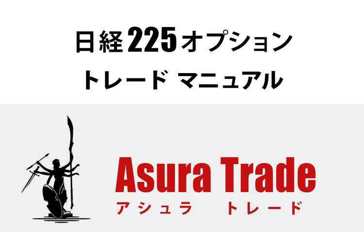 日経225オプショントレードマニュアル