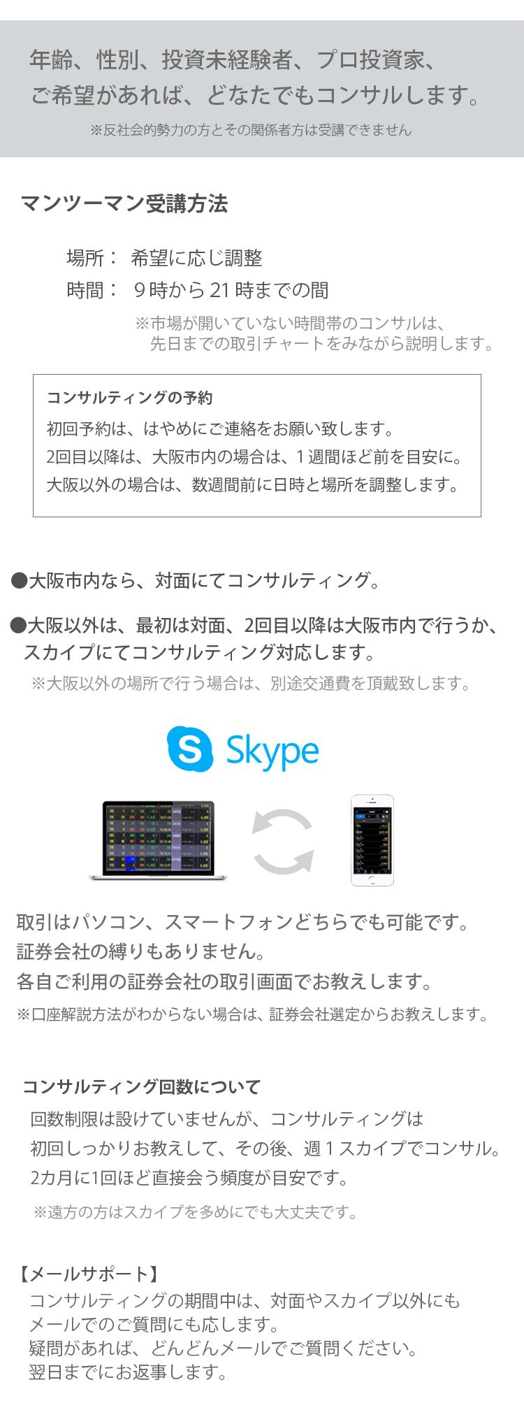 マンツーマン・コンサルティングの詳細。基本は大阪市内。大阪以外は別途交通費をご負担いただいております。
