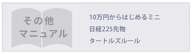 日経225先物攻略マニュアル