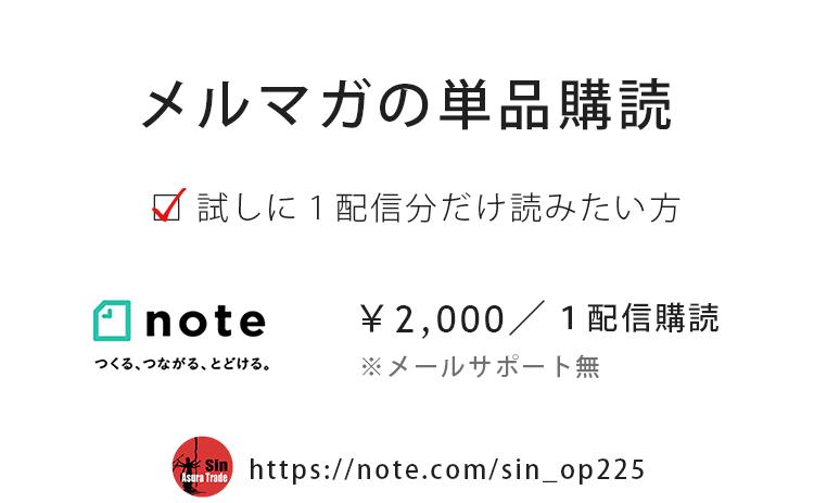 メルマガ単体の試し購読_noteで購読する
