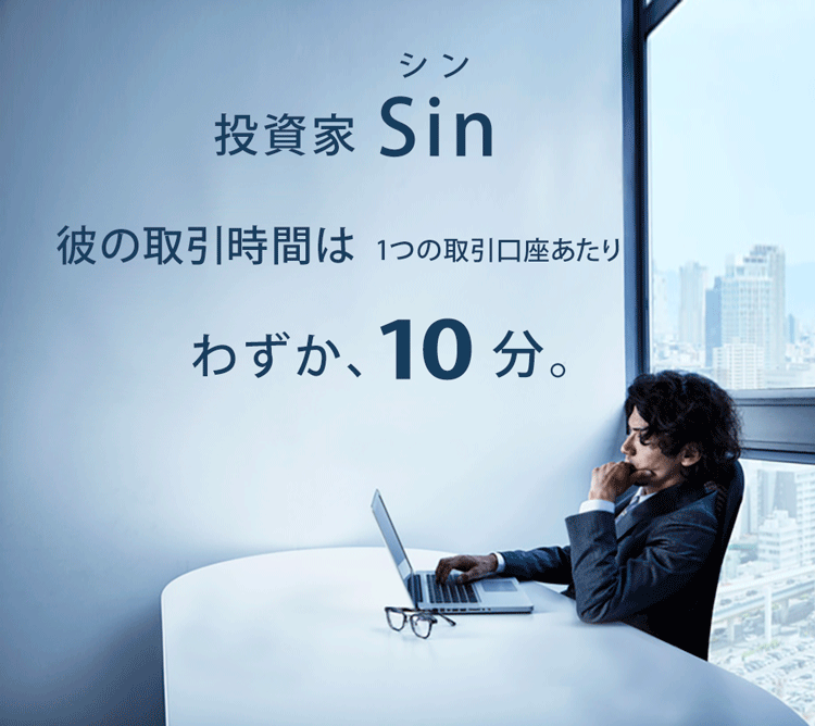投資家Shin(シン)。彼の取引は1日、わずか10分程度