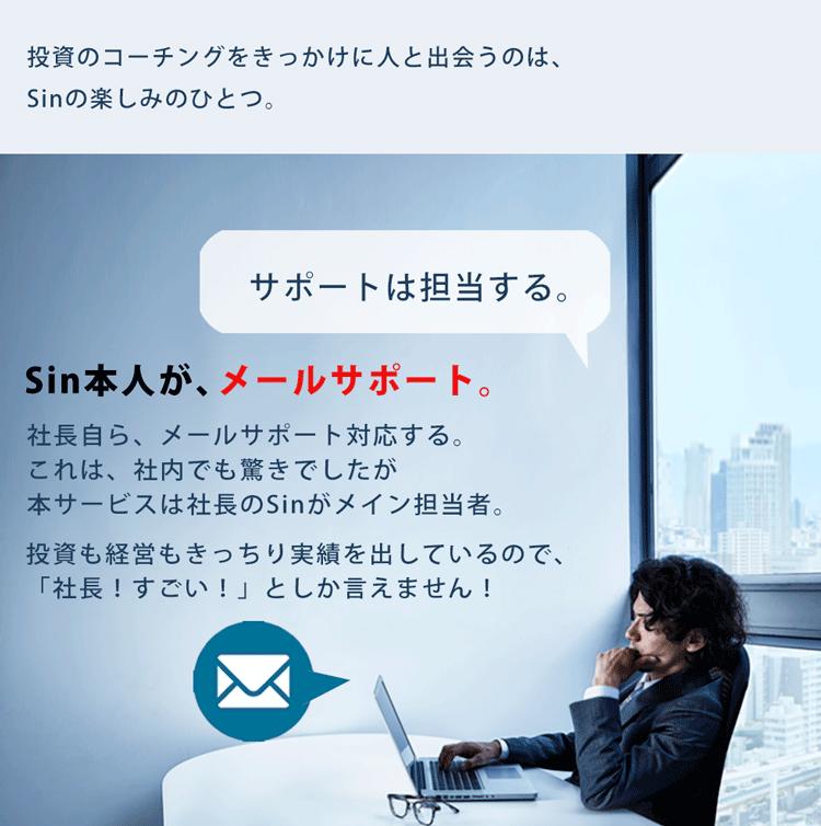 山根晋爾_Sinのアシュラトレード日経225オプション。マニュアル監修Sin本人がメールサポートを行います。