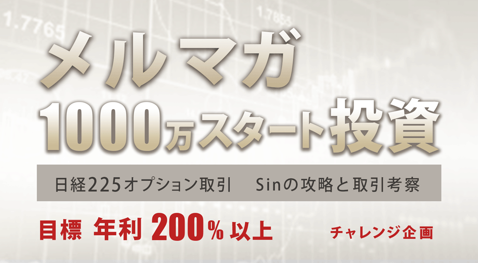 日経225オプション取引完全攻略記録