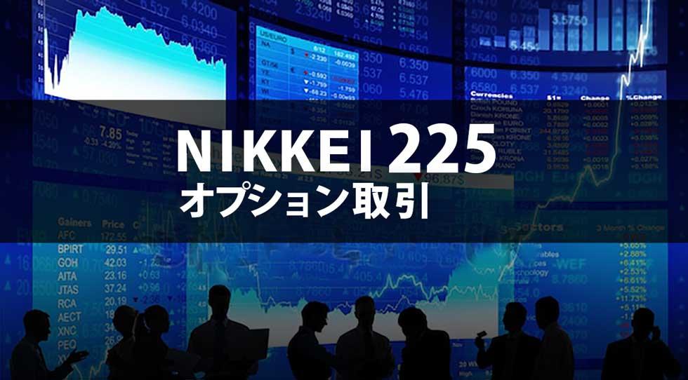 日経225オプション取引_アシュラトレード