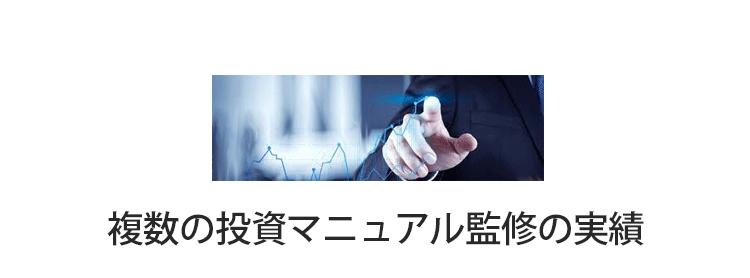 複数の投資マニュアル監修の実績