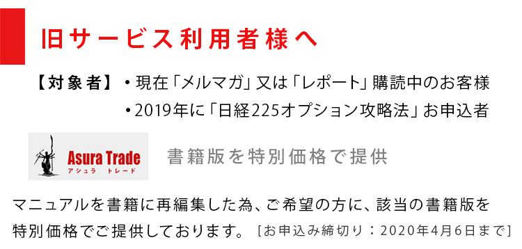 日経225オプション取引マニュアル購入者ユーザー様サービス